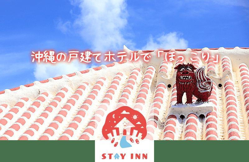 那覇・浦添市の戸建てホテル 1棟貸切り宿泊のSTAY INN