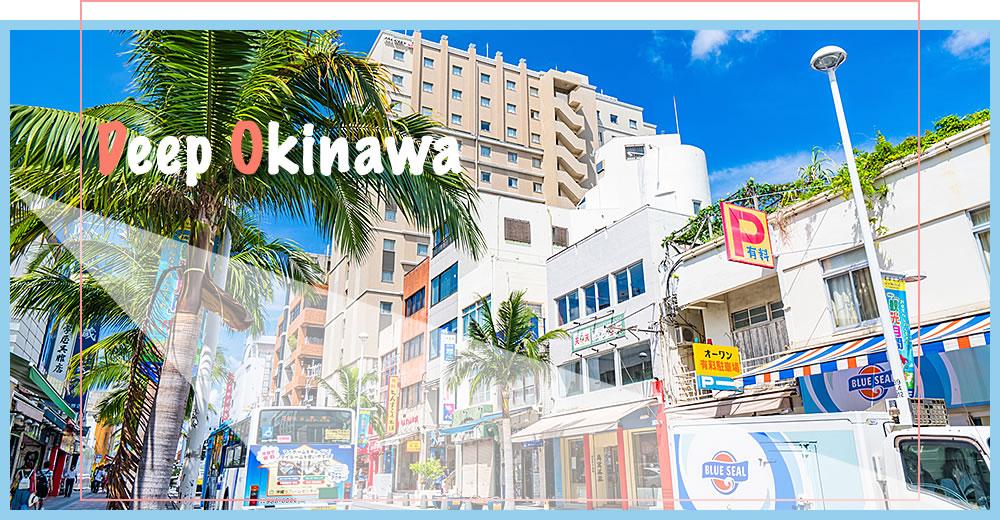 沖縄を深く知る旅